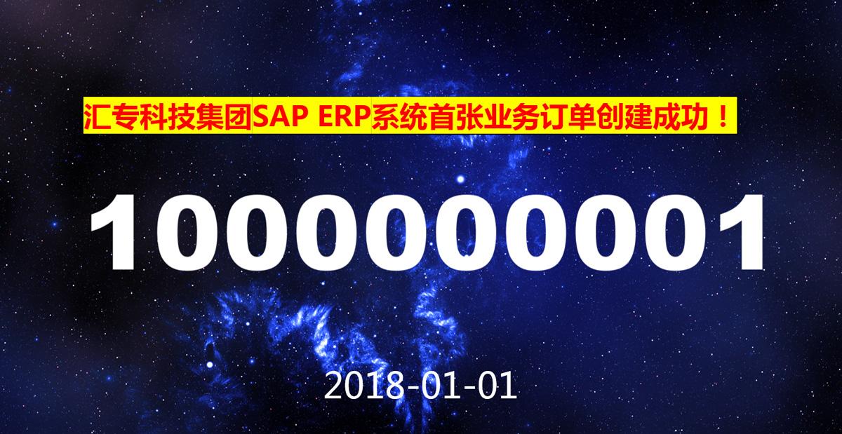 汇专科技集团SAP ERP系统正式上线